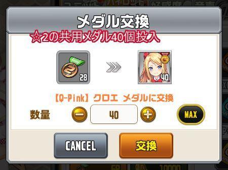 Qpinkクロエ☆3昇級01