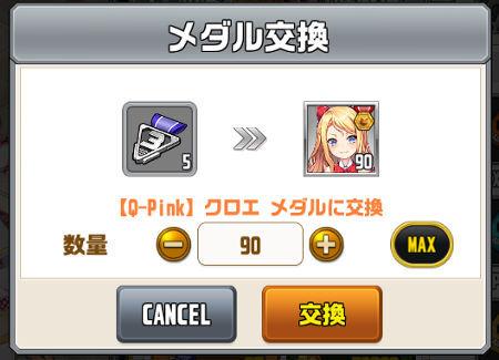 Qpinkクロエ☆4昇級01