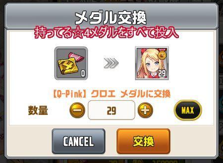 Qpinkクロエ☆5昇級01