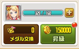 Qpinkクロエ☆5昇級04