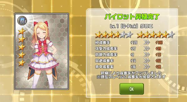 Qpinkクロエ☆5昇級05