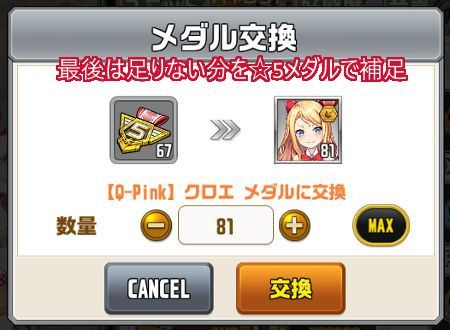 Qpinkクロエ☆6昇級02