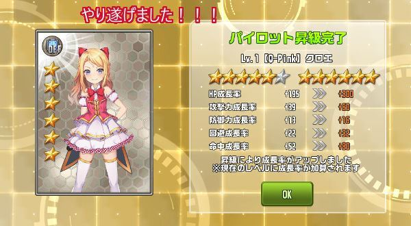 Qpinkクロエ☆6昇級03