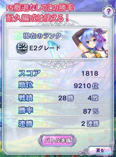 アップデート耐久編成03