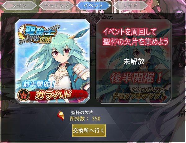 聖騎士伝説01