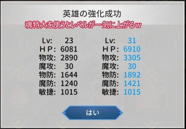 聖騎士伝説05