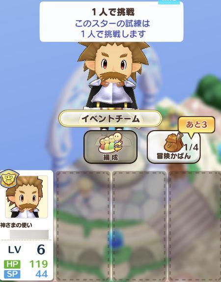スターの試練02