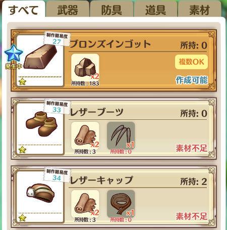 採掘用鍛冶レシピ