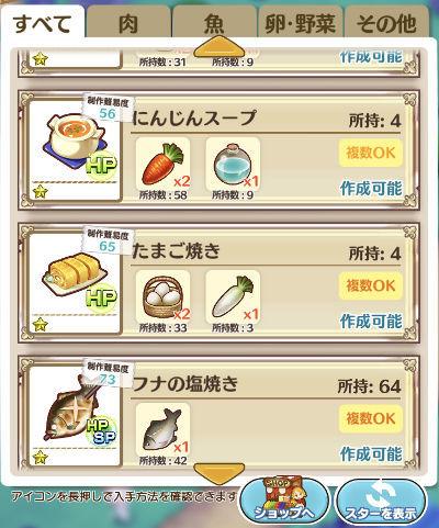 料理人レシピ