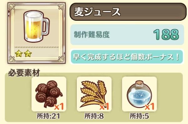 麦ジュースレシピ
