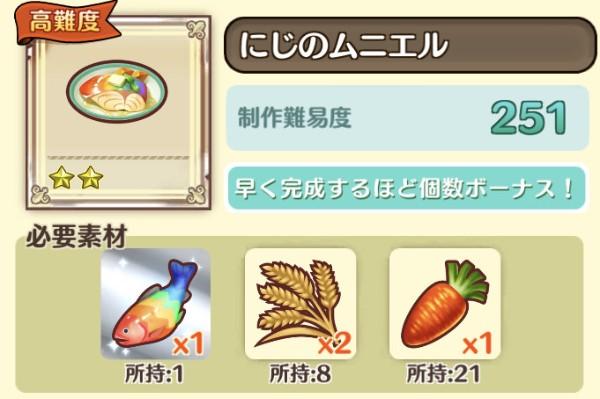 虹のムニエルレシピ