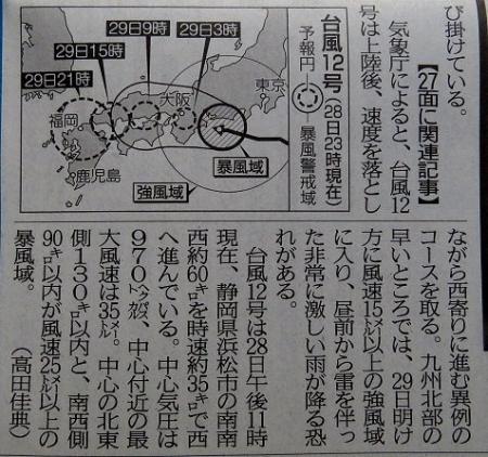 颱風 2018-07-29 007