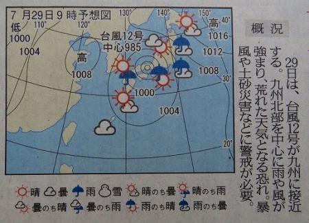 颱風 2018-07-29 003