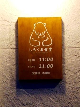 しろくま食堂060805