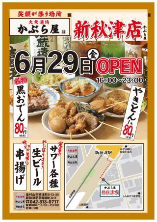オープンポスター新秋津店_地図有_convert_20180609153922