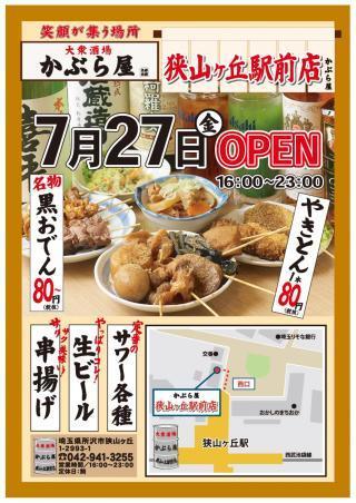狭山ヶ丘OPポップ_convert_20180702143337