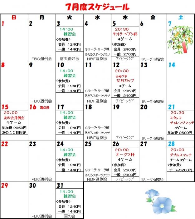 7月大会スケジュール - コピー