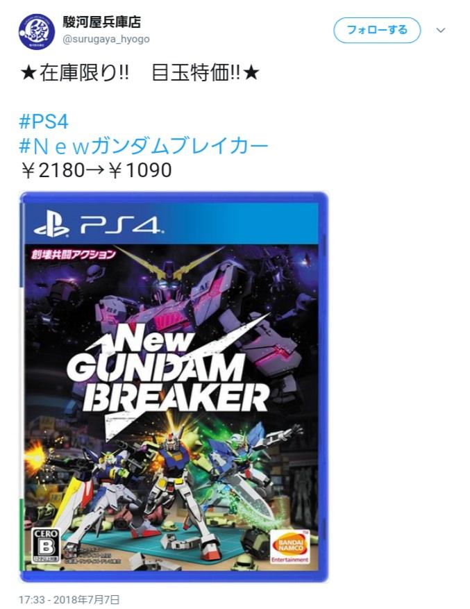 『New ガンダムブレイカー』2180円->1090円