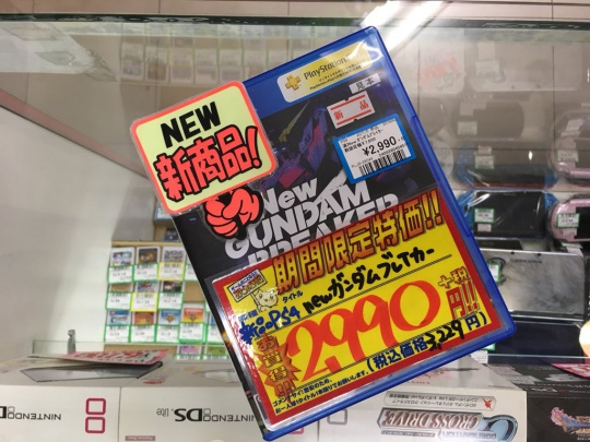 【悲報】『ニューガンダムブレイカー』さん、実店舗で新品2999円 !