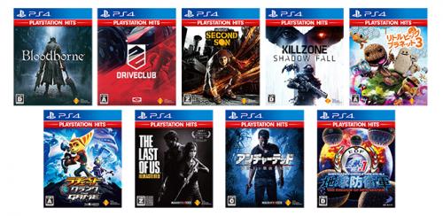 【在庫処分】ソニーが売れなくなったPS4のゲームを『PlayStation Hits シリーズ』として処分開始!