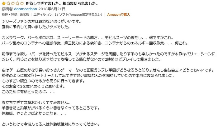アマゾンガンダムブレイカーレビュー3