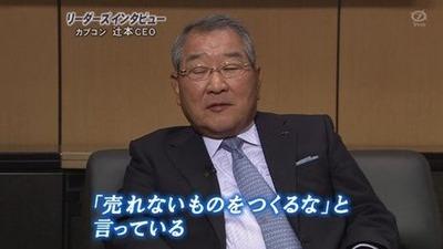 カプコン辻本会長