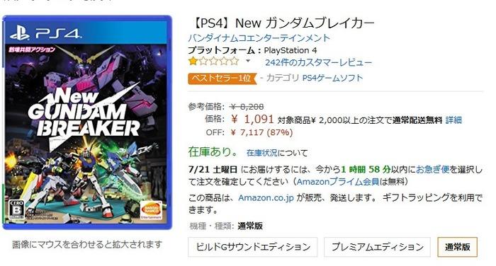 【悲報】PS4『New ガンダムブレイカー』遂にアマゾンでも87OFFの1,091円の投げ売りワゴンへ・・