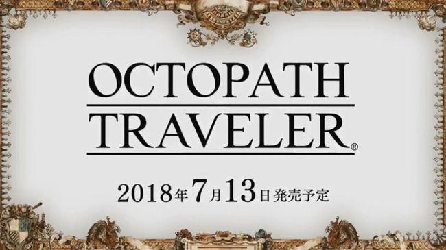 ニンテンドースイッチ独占『オクトパストラベラー』爆売れ!!品切れ多数で公式が謝罪!!