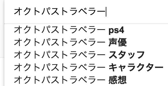 日本での検索ワード第1位!『オクトパストラベラー PS4』