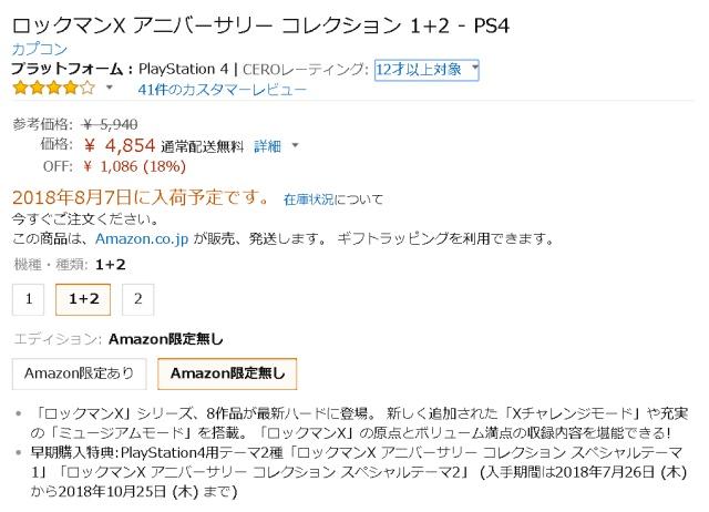 ロックマンX アニバーサリー コレクション 1_2 - PS4