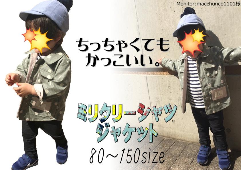 ミリタリーシャツジャケット・スライドショー用-2