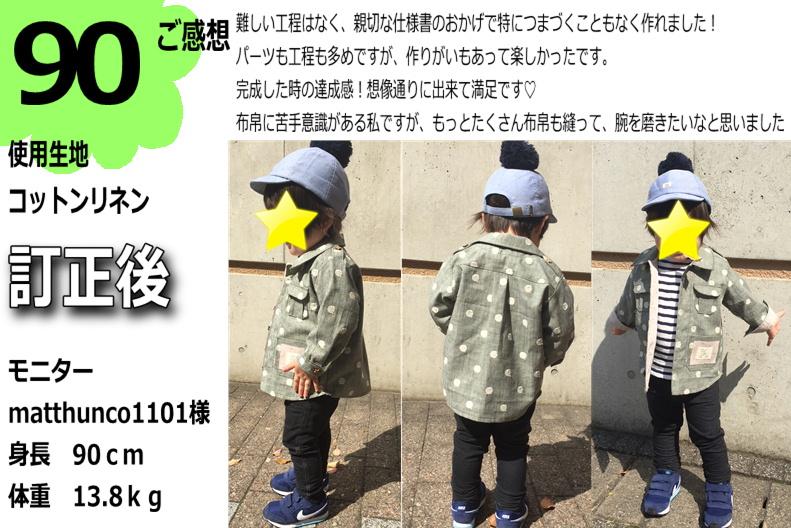 ミリタリーシャツジャケット・商品ページ12