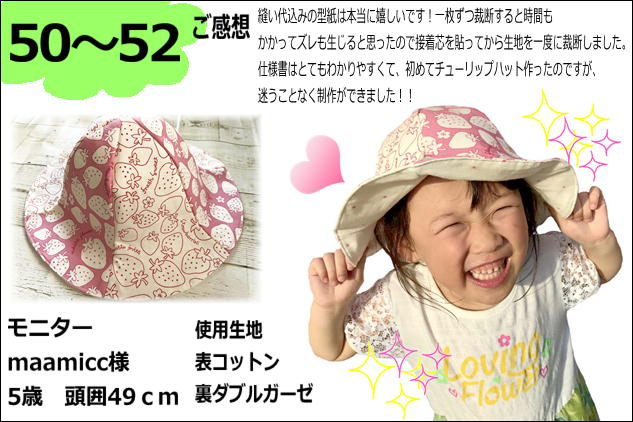 商品紹介チューリップハット-5