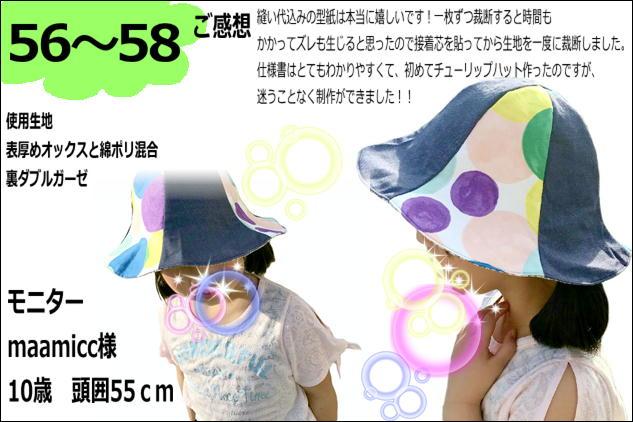 商品紹介チューリップハット-8