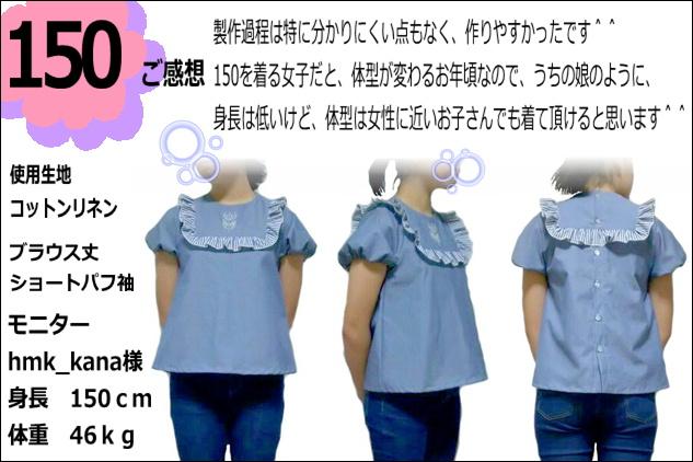 商品紹介スクエアブラウス-14