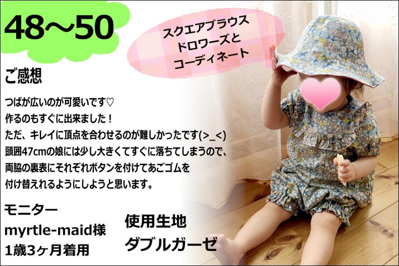 商品紹介チューリップハット-4
