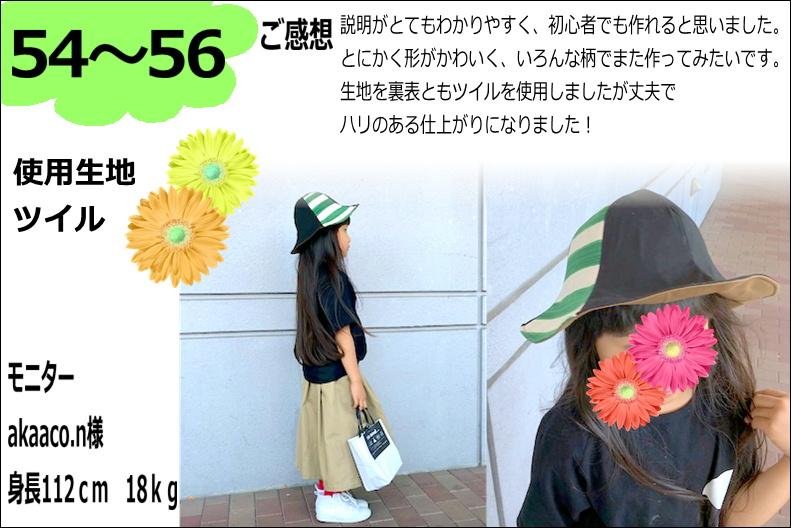 商品紹介チューリップハット-7