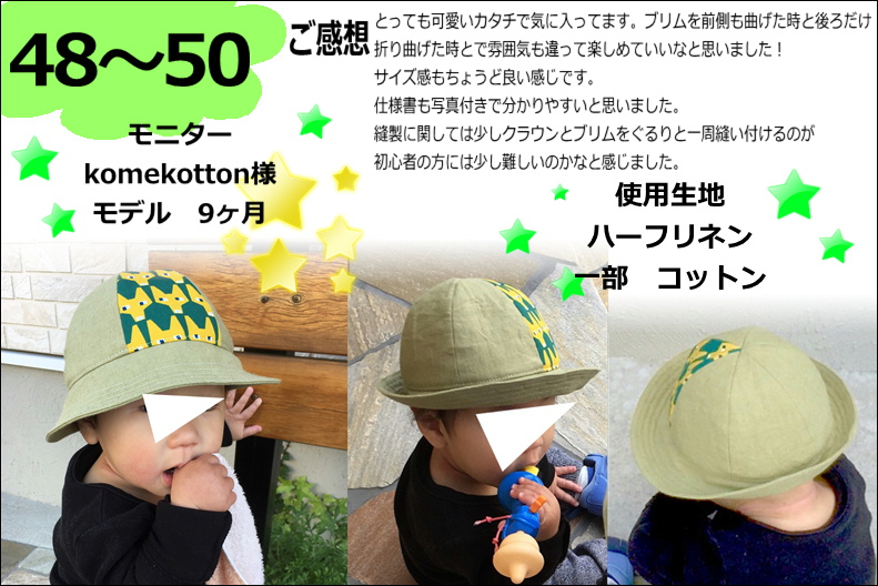 商品紹介クロッシェ-4