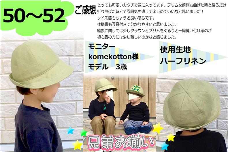 商品紹介クロッシェ-5