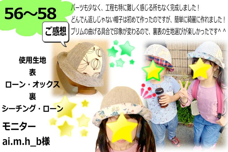 商品紹介クロッシェ-7