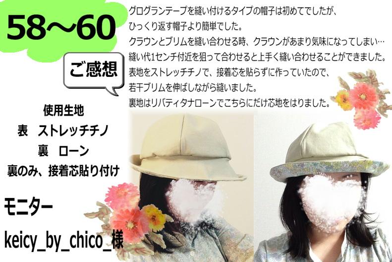 商品紹介クロッシェ-8