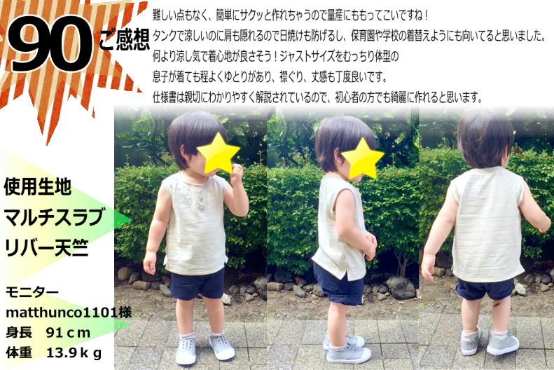 商品紹介ボックスタンク-4