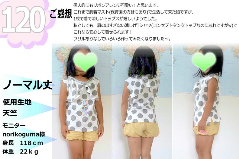 商品紹介ボックスタンクgirlsアレンジ-8