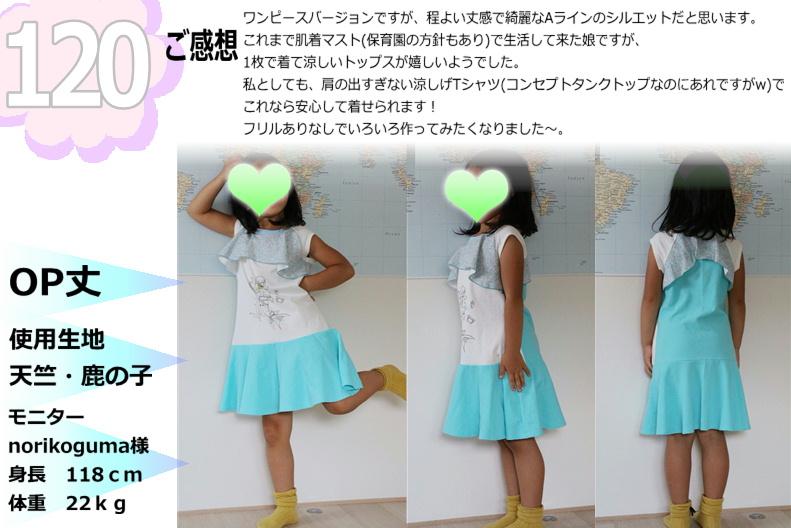 商品紹介ボックスタンクgirlsアレンジ-9