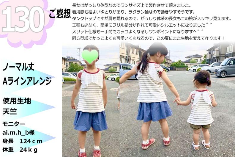 商品紹介ボックスタンクgirlsアレンジ-10