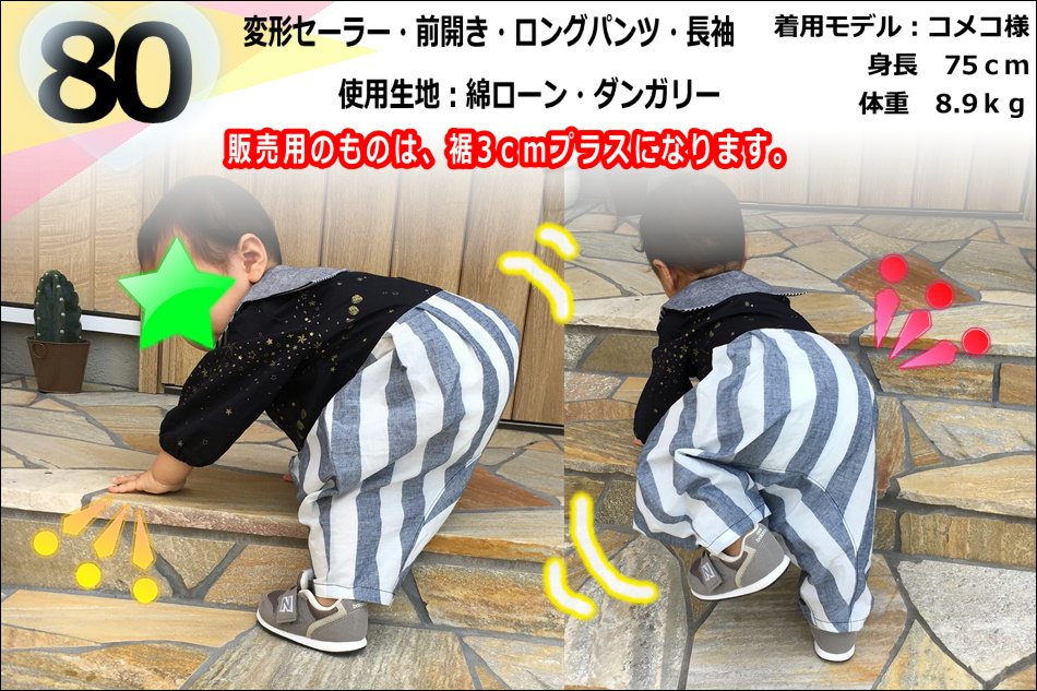 商品紹介BABY布帛ロンパース-12