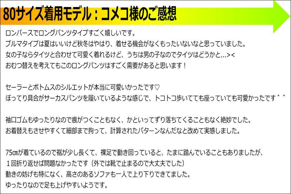 商品紹介BABY布帛ロンパース-13