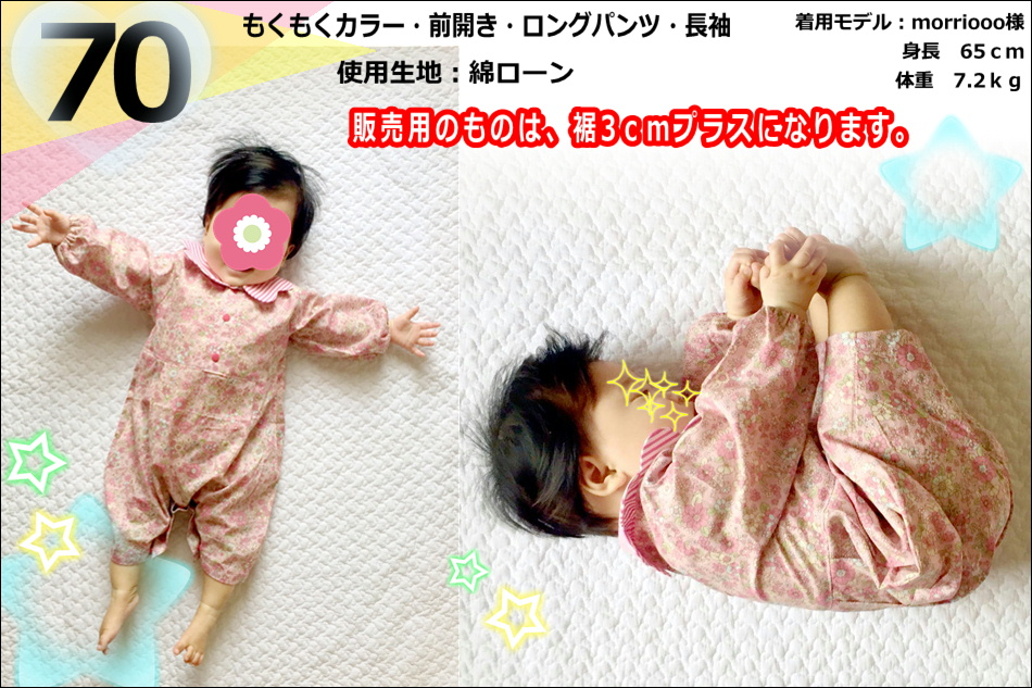 商品紹介BABY布帛ロンパース-10