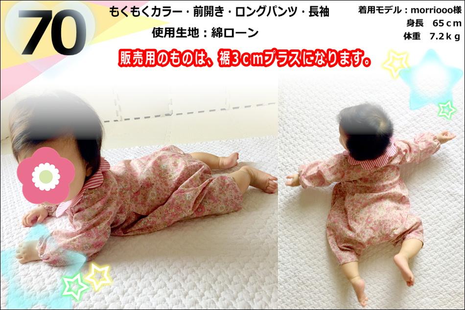 商品紹介BABY布帛ロンパース-10-2