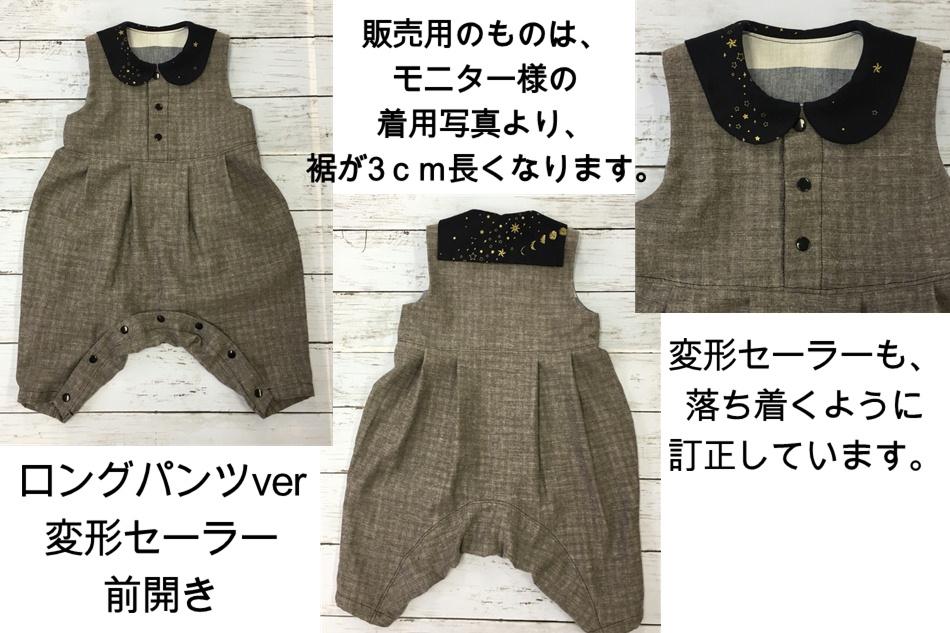 商品紹介BABY布帛ロンパース-15
